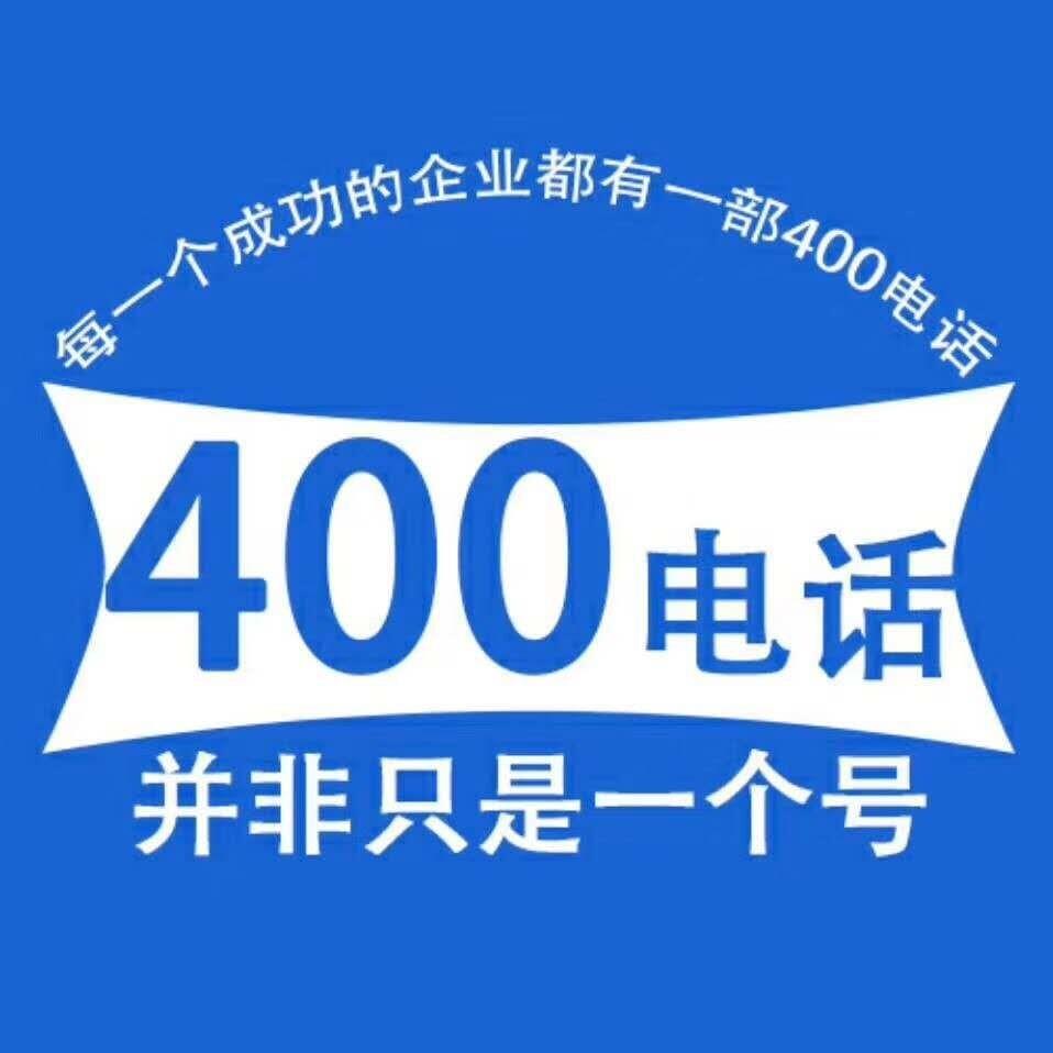 上海400电话多少钱